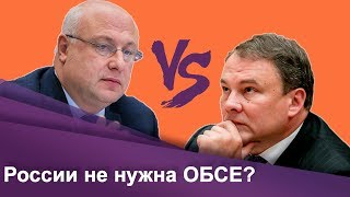 России не нужна ОБСЕ? Как поссорились Толстой и Церетели
