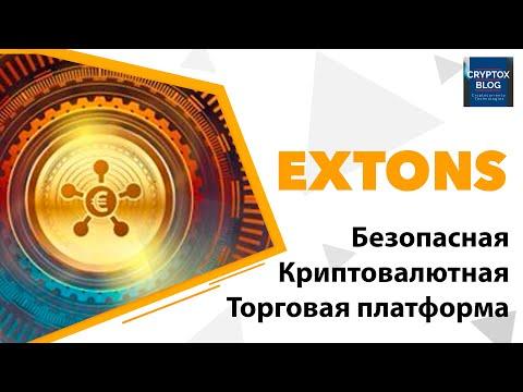 Extons - безопасная криптовалютная торговая платформа