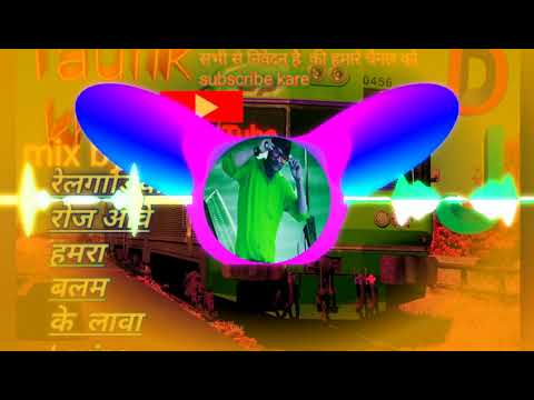 Download Dj Rajkamal Basti Rail Gadiya Roj Aawe Hard Bass Jbl And