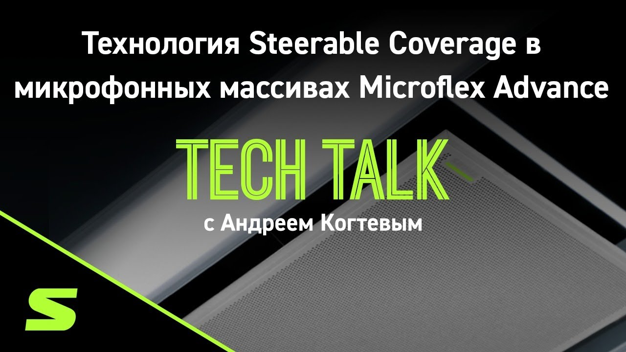 Shure Tech Talk: технология Steerable Coverage в микрофонных массивах Microflex Advance