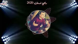 تحميل اغاني جديد 2020 احمد عادل راجع ندمان كلام ع الوجع كلمات محمد ابوياسين توزيع الموسيقارمهند السعيد MP3