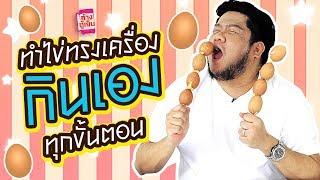 ใครชอบบ่นไข่ทรงเครื่องขายแพง!! ดูคลิปนี้แล้วจะเข้าใจ