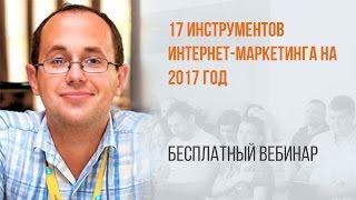 17 инструментов интернет-маркетинга на 2017 год Вебинар WebPromoExperts #330