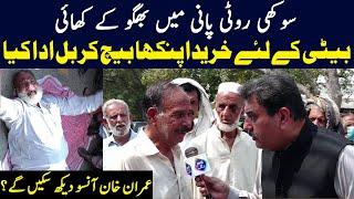 Imran Khan Anson Daikh Saken Gay ? | News Night | 30 September 2021 | Lahore Rang