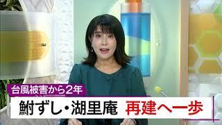 10月23日 びわ湖放送ニュース