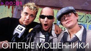 ОТПЕТЫЕ МОШЕННИКИ - TOP 20  - Лучшие песни