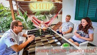 КИПР - ПРОТАРАС - ОТЗЫВЫ ТУРИСТОВ Reportage for villa