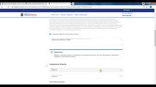 Подача заявления и документов на государственную экспертизу