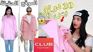 200$ ملابس من أرخص موقع بالأنترنت Club Factory ( شوفوا إيش وصلني )