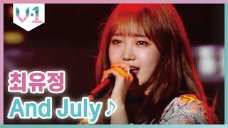 [V 1 1라운드] 위키미키 최유정 And July♪ V 1 1화