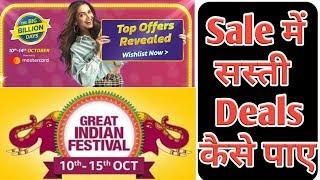 How To Get Best Deals On Flipkart Big Billion Days & Amazon Great Indian Sale 10th To 15 Oct 2018