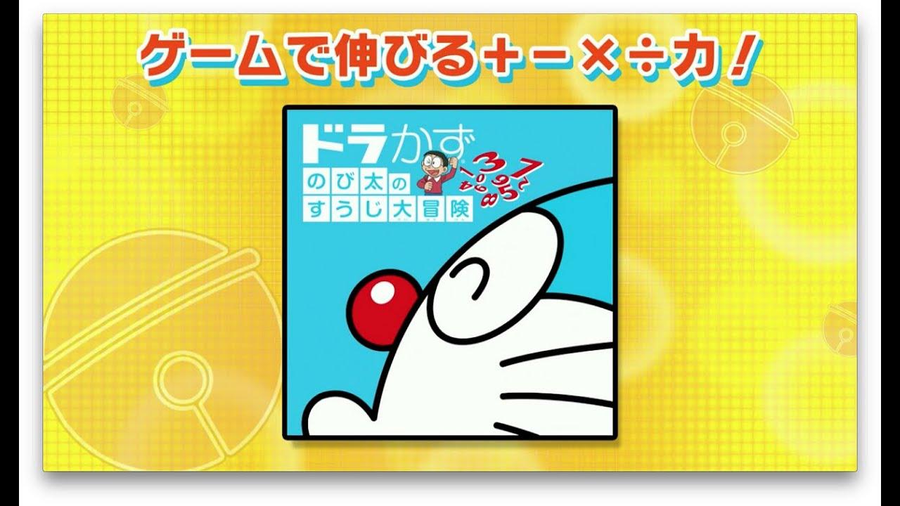Trailer di Doraemon Learning Collection