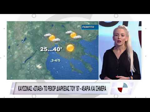 Πρόγνωση καιρού με την Πάττυ Σπηλιωτοπούλου – 45άρια και σήμερα | 05/08/21 | ΕΡΤ