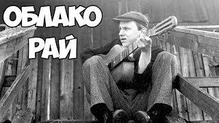 Андрей Жигалов - Облако - Рай (Кавер) ♪♫