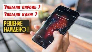 Простые способы, как сбросить пароль или графический ключ на ANDROID