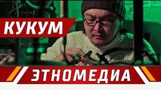 КУКУМ   Кыска Метраждуу Кино - 2017   Режиссер - Мансур-Бек Канназар