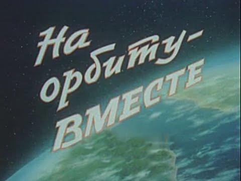 На орбиту - Вместе (1990)
