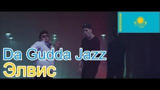 🔥Иностранец слушает российскую музыку🎙: Da Gudda Jazz - Элвис