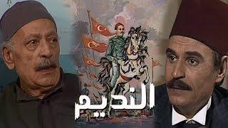 تحميل اغاني مسلسل ״النديم״ ׀ عزت العلايلي - عفاف شعيب ׀ الحلقة 09 من 14 MP3