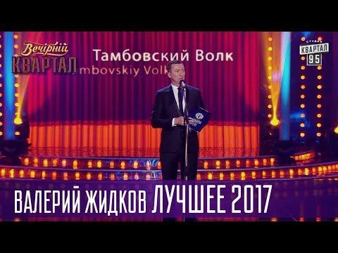 , title : 'Прокуроры круглого стола - Валерий Жидков Лучшее 2017'