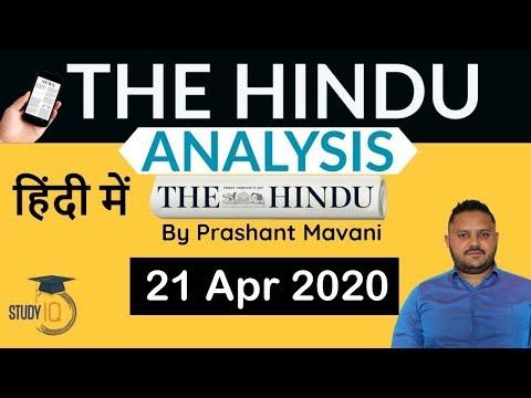 21 April 2020 - The Hindu Editorial News Paper Analysis [UPSC/SSC/IBPS] Current Affairs