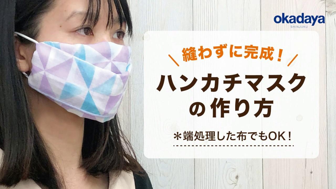 縫わずに完成♪ハンカチマスクの作り方 *端処理した布でもOK!