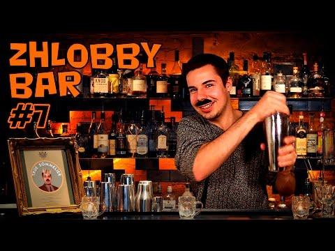 Жлобби бар (#7) - Коктейли на водке