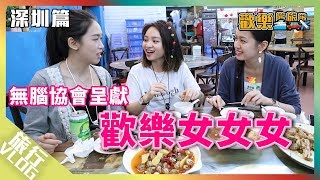 【Vlog】三個女人去旅行! 《歡樂旅旅旅-深圳郊外篇(上)》feat. 爆May