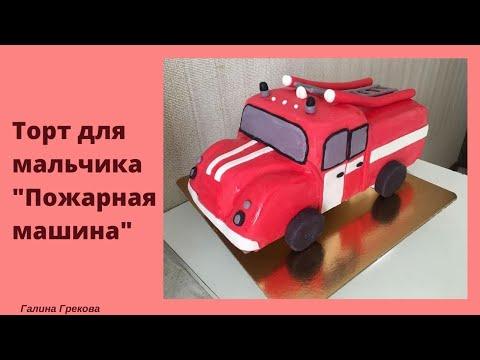 Как приготовить торт для мальчика в виде пожарной машины