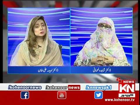 Kohenoor@9 With Dr Nabiha Ali Khan 15 April 2021 | Kohenoor News Pakistan