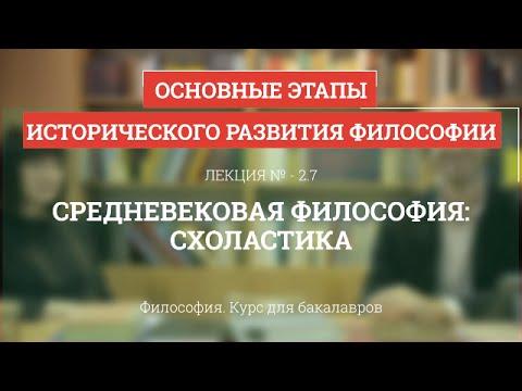 2.7 Средневековая философия: схоластика - Философия для бакалавров