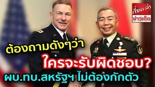 """สุดจะเหลื่อมล้ำ """"คณะ ผบ.ทบ.สหรัฐฯ มาไทย"""" แขกของกองทัพบก ไม่ต้องกักตัว ฟังไม่ขึ้น และรับไม่ได้"""