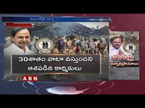 Singareni Collieries Employees Face to Face Over Bonus Announced By CM KCR | ABN Telugu