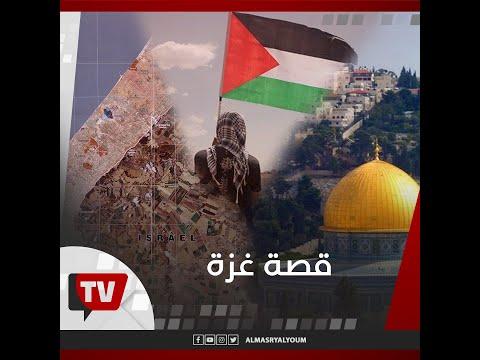 غزة أقدم مدن التاريخ التي عبر منها وإليها الجميع.. هذه قصتها