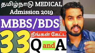 What is ALL INDIA Quota 15% MBBS BDS Tamil NEET 2019 Score Admission
