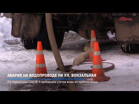 На территории СОШ № 9 произошла утечка воды из трубопровода
