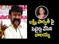 Balakrishna Funny Satirical Comments on Lakshmi Parvati over Sr.NTR Biopic Movie - Filmyfocus.com
