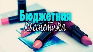 БЮДЖЕТНЫЕ новинки💄Отличная матовая помада и другая недорогая косметика /Татьяна Рева