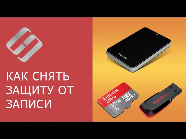 Как снять защиту от записи с USB флешки, карты памяти SD, Micro SD или диска