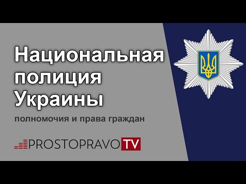 Национальная полиция Украины 2021: полномочия и права граждан