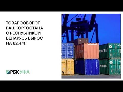Товарооборот между Башкортостаном и Беларусью вырос на 82,4%, РБК ТВ Уфа