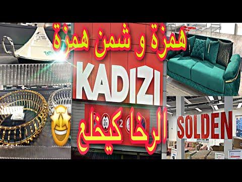 أشهر محل تجاري للأواني  و الاثاث في بروكسيل KADIZI  دخلو تشوفو جديد 2021 🤩