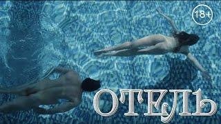 Отель - фильм -  русский детектив HD