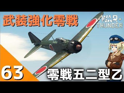 [War Thunder] ウォーサンダー実況 #63 零戦五二型乙