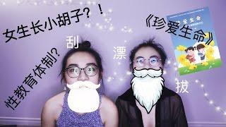 女生长唇毛 小胡子?!👧没关系!我们给你解决+聊聊性教育 中国性教育教材《珍爱生命》