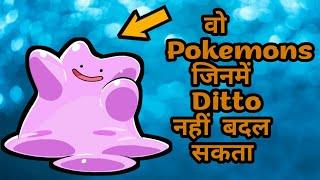 Ditto  - (Pokémon) - Pokemons Jinme Ditto Nhi Badal Sakta IN HINDI | PokeFever