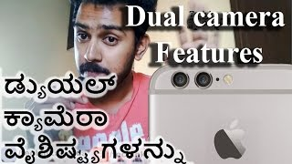 Dual camera Features| Kannada video