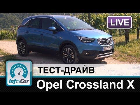Opel  Crossland X Кроссовер класса J - тест-драйв 2