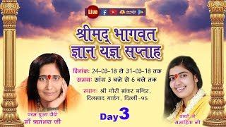 Live - Shrimad Bhagwat Katha Day 3 !! Dilshad Gurden Delhi 2018 !! Gauri Shankar Mandi !! Sadhvi Samahita Ji
