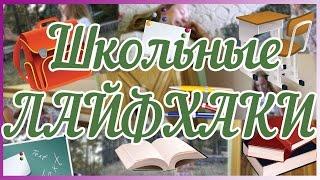 ШКОЛЬНЫЕ ЛАЙФХАКИ - LifeHacks | Vlada Betsi Ben